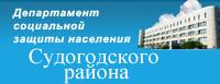 Департамент социальной защиты населения Судогодского района